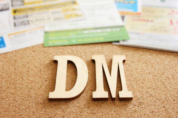 ハガキ(DM)発送代行、封入、印刷